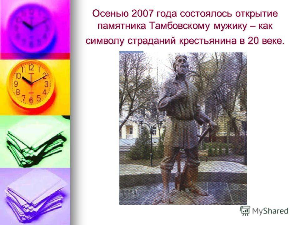 Осенью 2007 года состоялось открытие памятника Тамбовскому мужику – как символу страданий крестьянина в 20 веке.