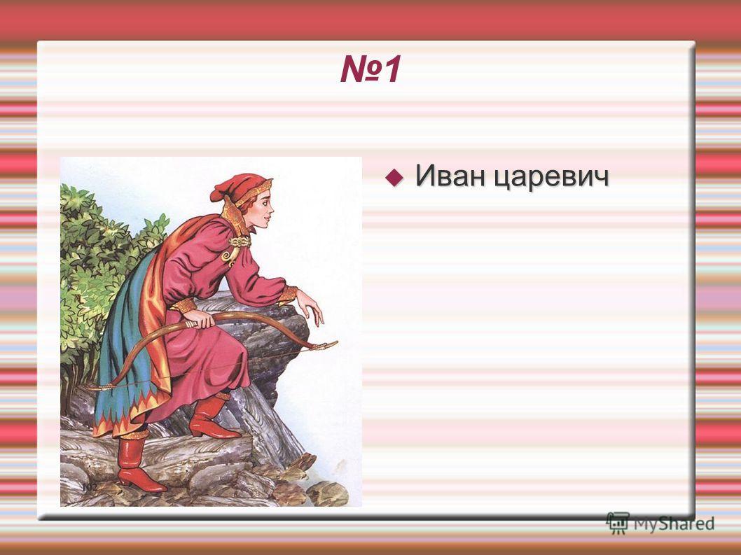 1 Иван царевич Иван царевич