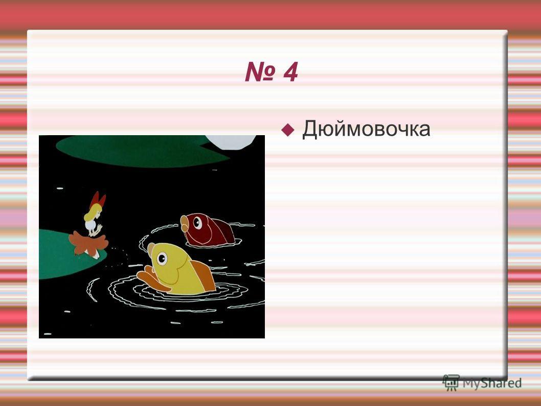 4 Дюймовочка