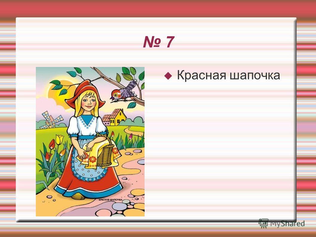 7 Красная шапочка