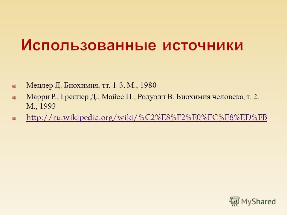 Мецлер Д. Биохимия, тт. 1-3. М., 1980 Марри Р., Греннер Д., Майес П., Родуэлл В. Биохимия человека, т. 2. М., 1993 http://ru.wikipedia.org/wiki/%C2%E8%F2%E0%EC%E8%ED%FB