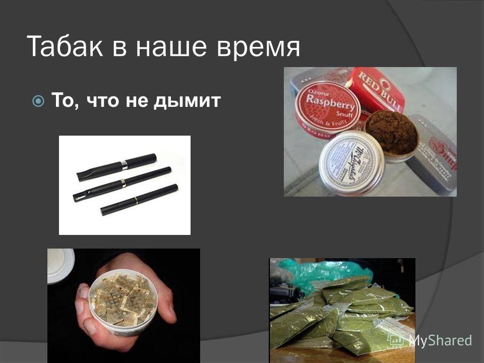 Табак в наше время То, что не дымит