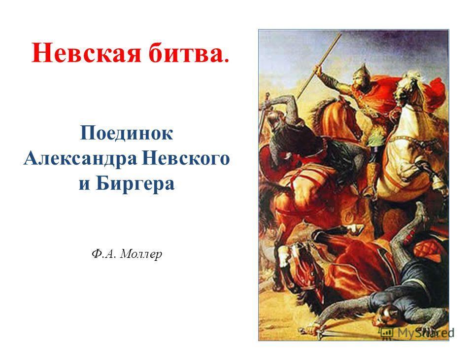Невская битва. Поединок Александра Невского и Биргера Ф.А. Моллер