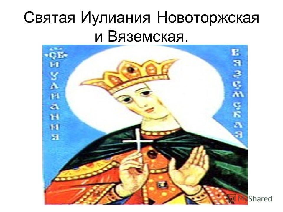 Святая Иулиания Новоторжская и Вяземская.