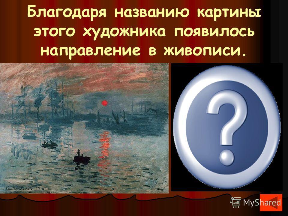 Благодаря названию картины этого художника появилось направление в живописи. Импрессионизм Клод Моне «Впечатление. Восход солнца» (1873 г.) Впечатление по-французски impression