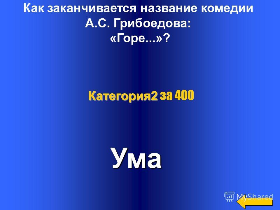Басня И.А. Крылова с музыкальным названиемКвартет Категория2 Категория2 за 300