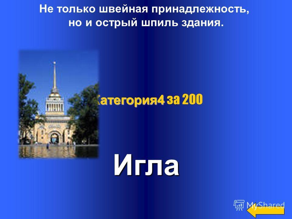 Не только часть парашюта, но и часть здания церквиКупол Категория4 Категория4 за 100