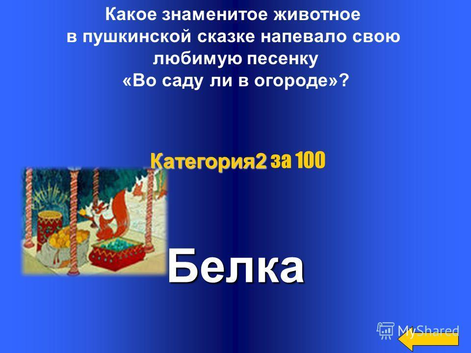 Князь, запевший благодаря Александру БородинуИгорь Категория1 Категория1 за 500