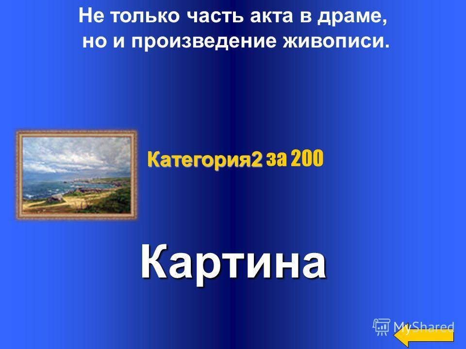 Какое знаменитое животное в пушкинской сказке напевало свою любимую песенку «Во саду ли в огороде»?Белка Категория2 Категория2 за 100