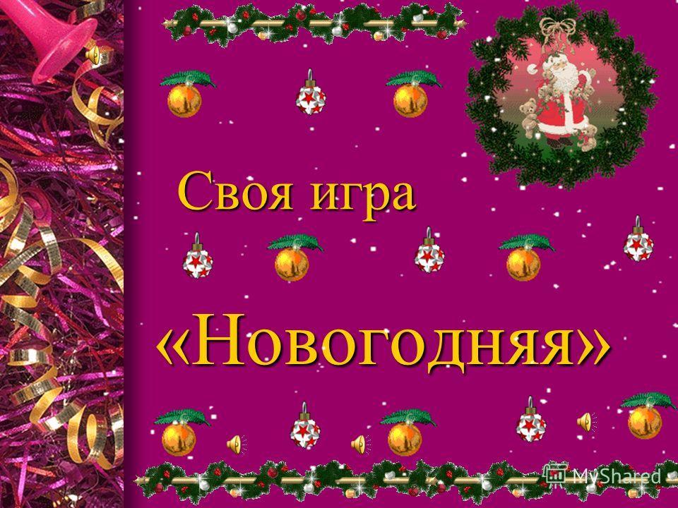 Своя игра «Новогодняя»