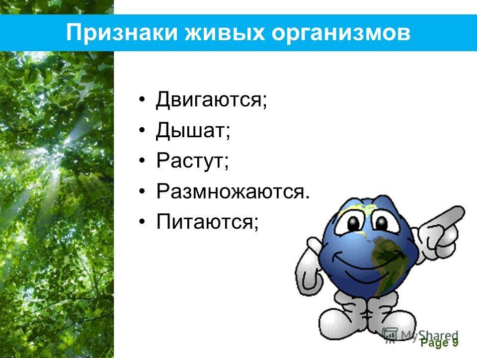 Free Powerpoint Templates Page 9 Признаки живых организмов Двигаются; Дышат; Растут; Размножаются. Питаются;