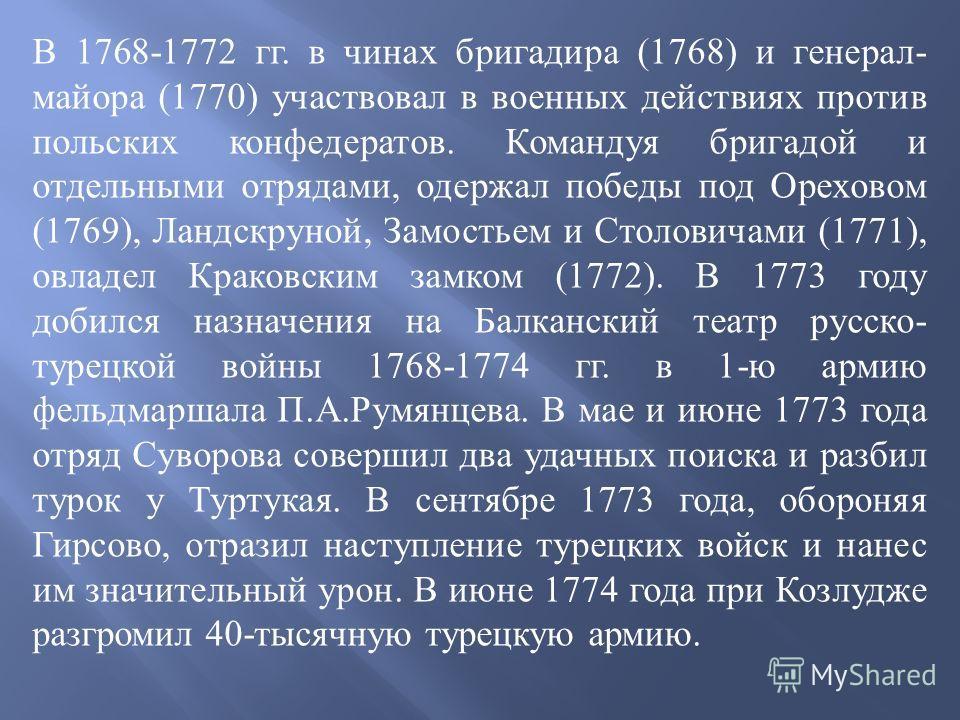 В 1768-1772 гг. в чинах бригадира (1768) и генерал - майора (1770) участвовал в военных действиях против польских конфедератов. Командуя бригадой и отдельными отрядами, одержал победы под Ореховом (1769), Ландскруной, Замостьем и Столовичами (1771),