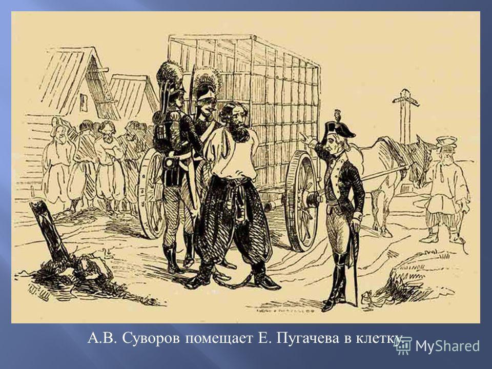 А. В. Суворов помещает Е. Пугачева в клетку.