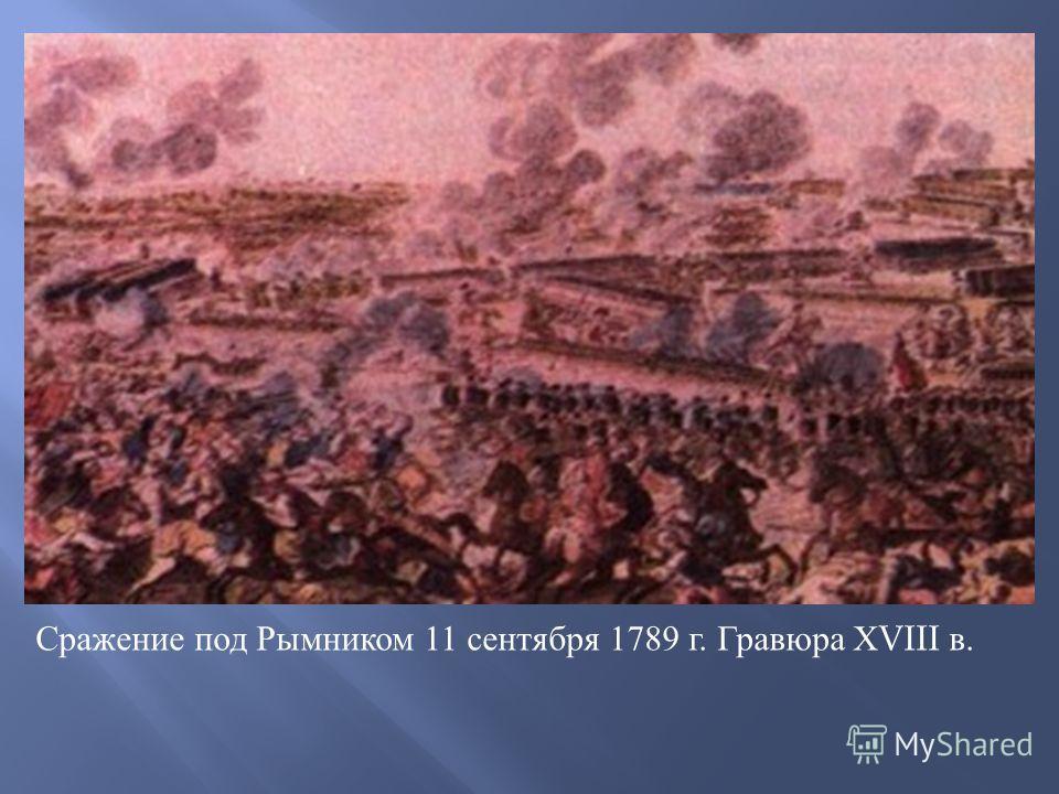 Сражение под Рымником 11 сентября 1789 г. Гравюра Х VIII в.