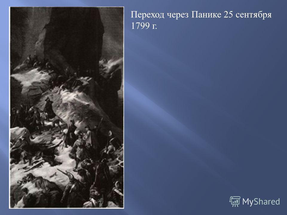 Переход через Панике 25 сентября 1799 г.