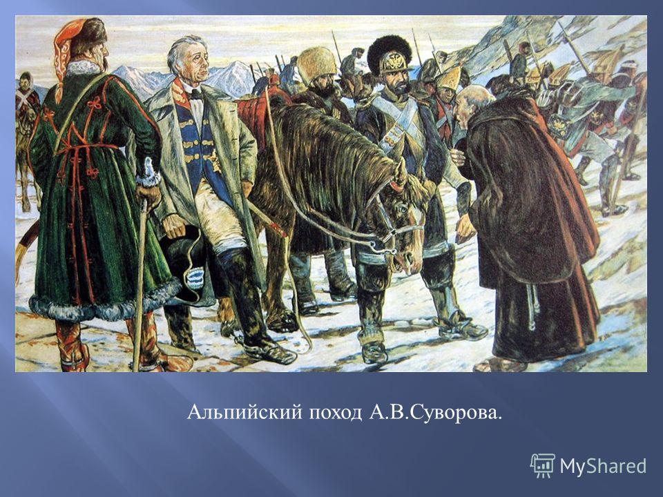 Альпийский поход А. В. Суворова.
