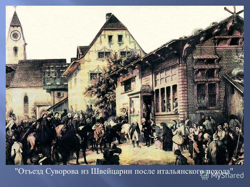 Отъезд Суворова из Швейцарии после итальянского похода