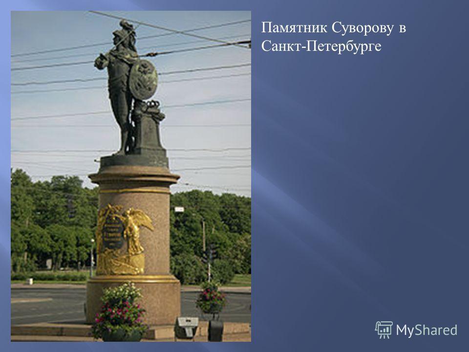 Памятник Суворову в Санкт - Петербурге
