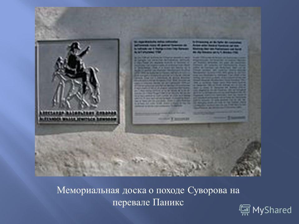 Мемориальная доска о походе Суворова на перевале Паникс
