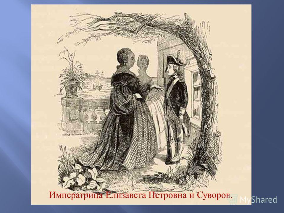 Императрица Елизавета Петровна и Суворов.