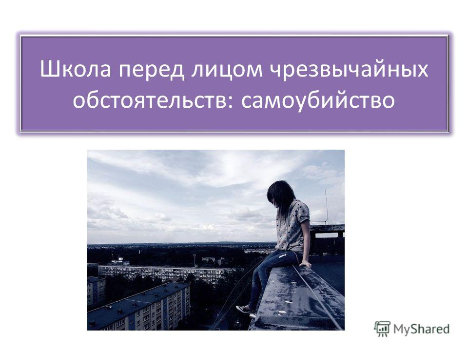 Школа перед лицом чрезвычайных обстоятельств: самоубийство