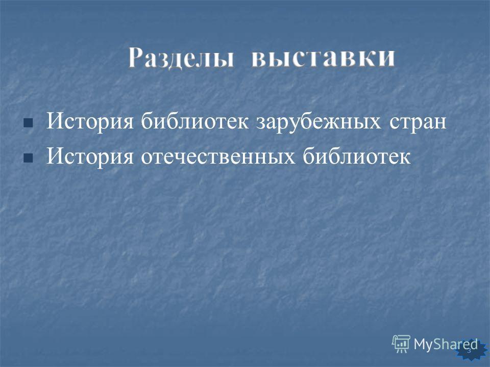 История библиотек зарубежных стран История отечественных библиотек 3