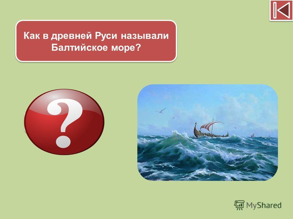 Как в древней Руси называли Балтийское море? Варяжским