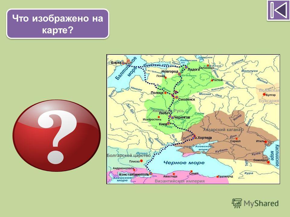 Что изображено на карте? Путь из Варяг в Греки