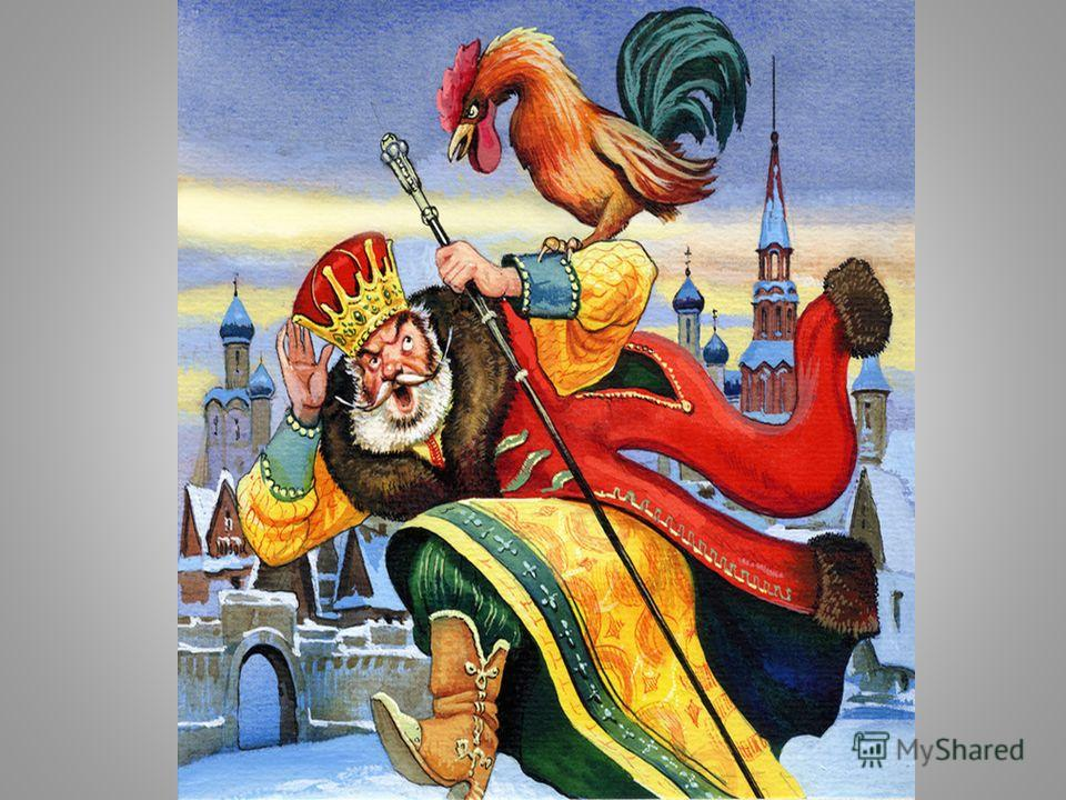 Как звали царя из «Сказки о золотом петушке». 5 букв. додон
