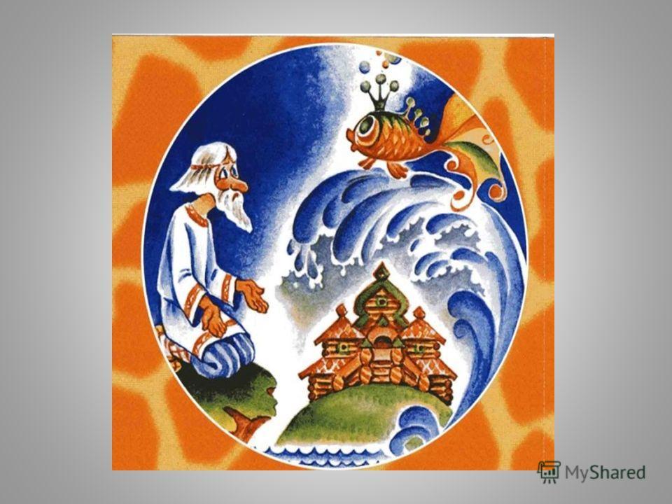 юконшня Место, куда послала служить старика его старуха после того, как стала дворянкой.«Сказка о рыбаке и рыбке». 7 букв.