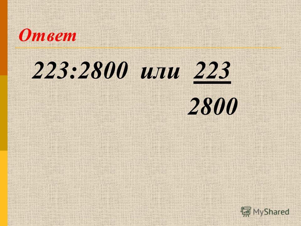 Ответ 223:2800 или 223 2800