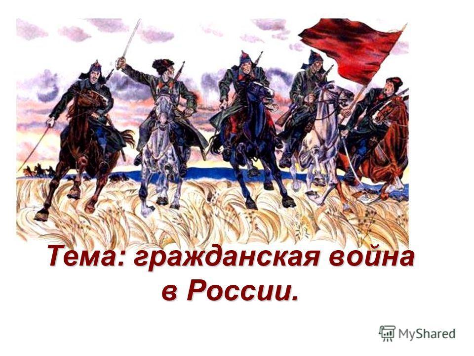 Тема: гражданская война в России.