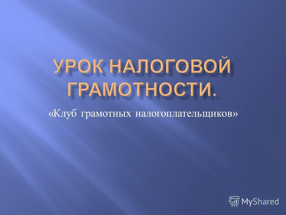 « Клуб грамотных налогоплательщиков »