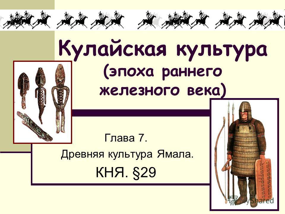 Кулайская культура (эпоха раннего железного века) Глава 7. Древняя культура Ямала. КНЯ. § 29