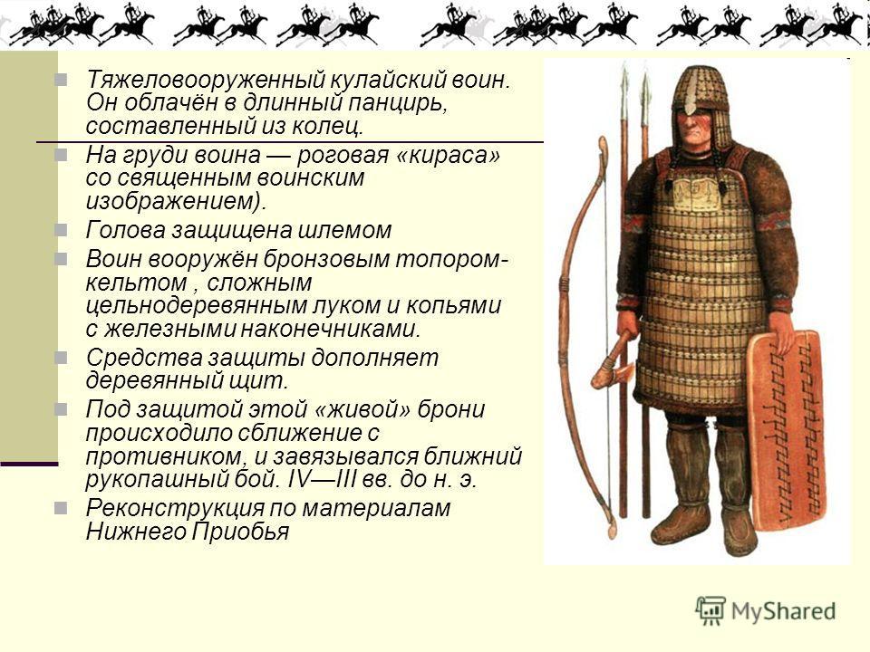 Тяжеловооруженный кулайский воин. Он облачён в длинный панцирь, составленный из колец. На груди воина роговая «кираса» со священным воинским изображением). Голова защищена шлемом Воин вооружён бронзовым топором- кельтом, сложным цельнодеревянным луко