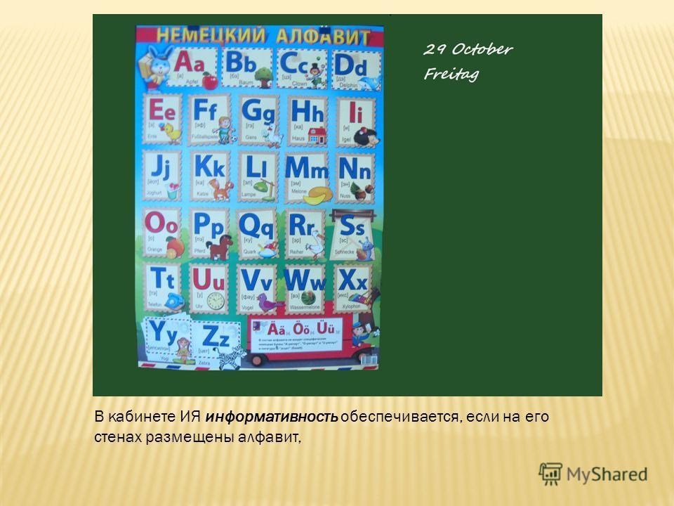 В кабинете ИЯ информативность обеспечивается, если на его стенах размещены алфавит,
