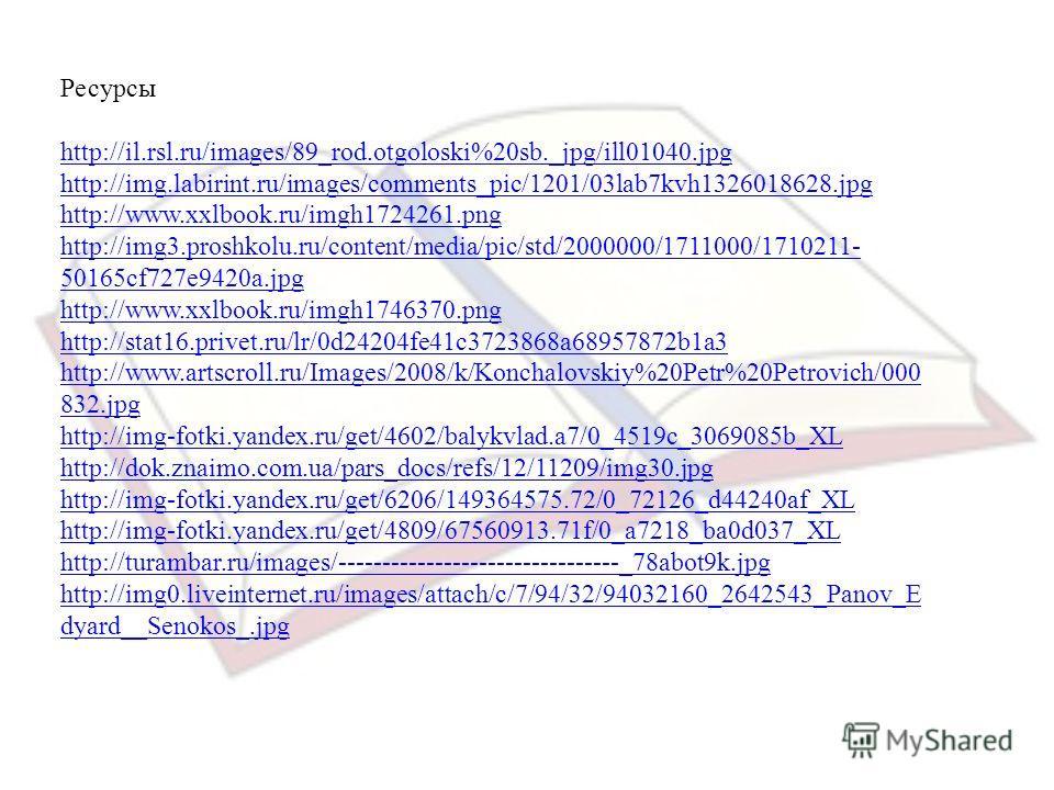 Ресурсы http://il.rsl.ru/images/89_rod.otgoloski%20sb._jpg/ill01040.jpg http://img.labirint.ru/images/comments_pic/1201/03lab7kvh1326018628.jpg http://www.xxlbook.ru/imgh1724261.png http://img3.proshkolu.ru/content/media/pic/std/2000000/1711000/17102