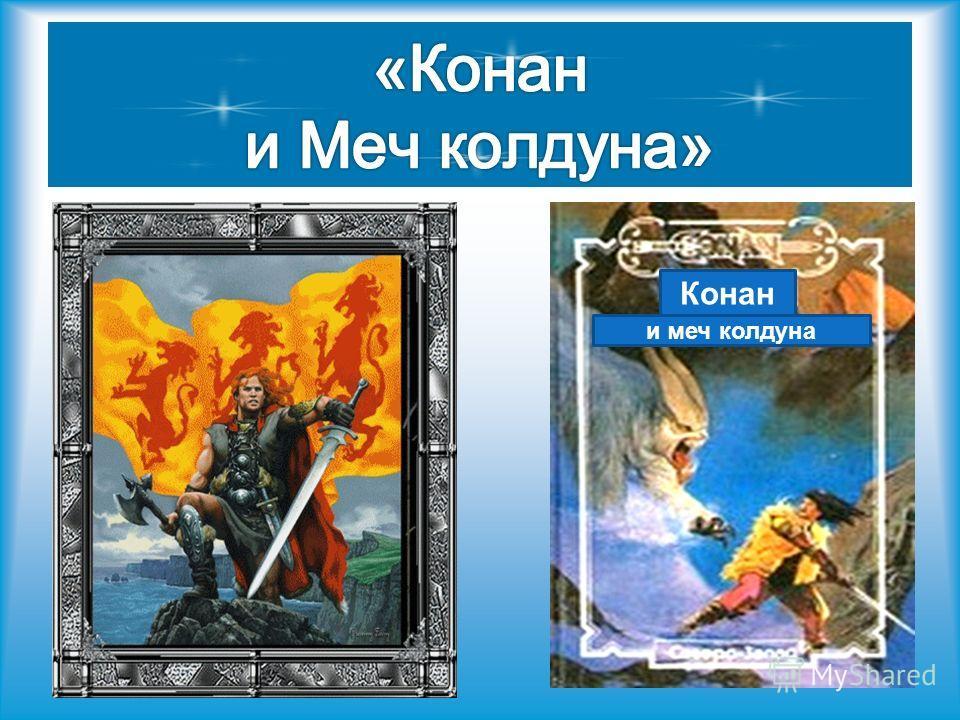 и меч колдуна Конан