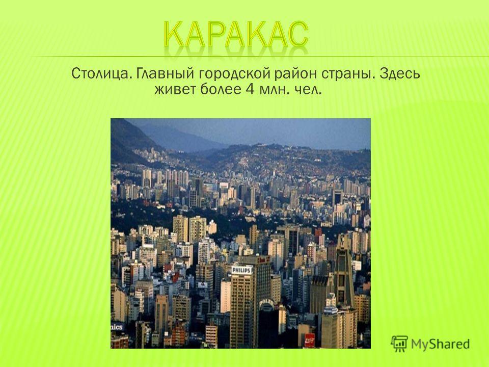 Столица. Главный городской район страны. Здесь живет более 4 млн. чел.