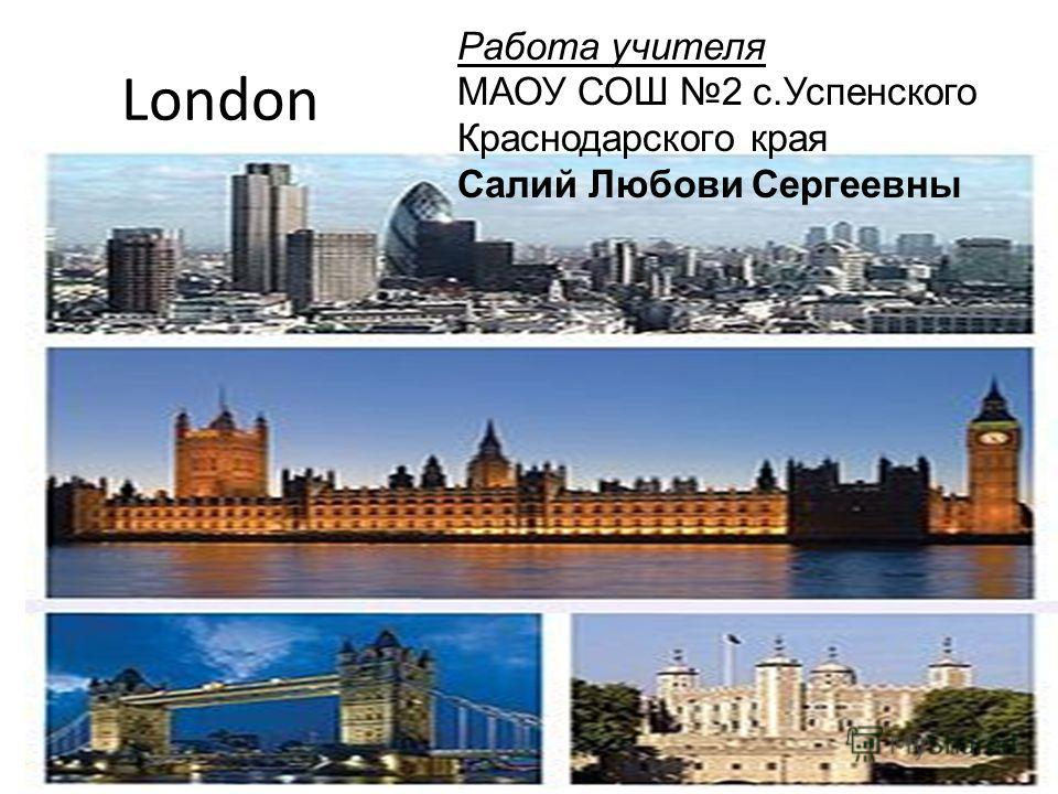London Работа учителя МАОУ СОШ 2 с.Успенского Краснодарского края Салий Любови Сергеевны