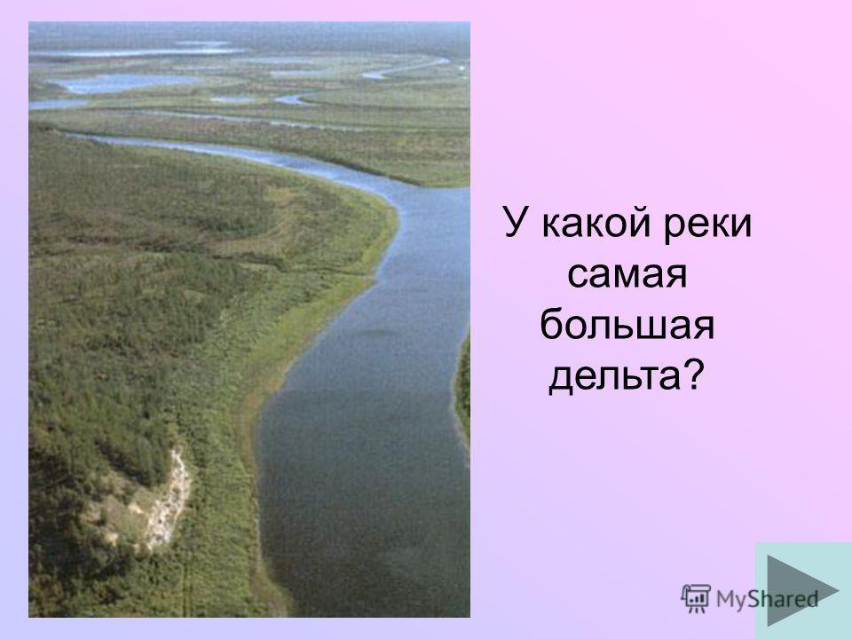 У какой реки самая большая дельта?