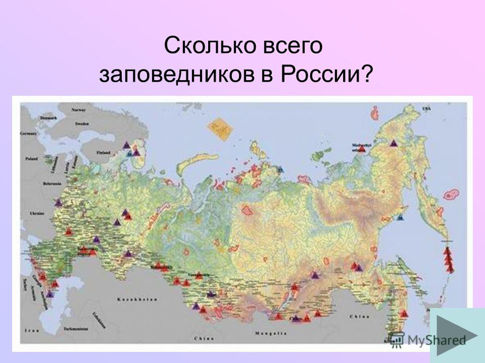 Сколько всего заповедников в России?
