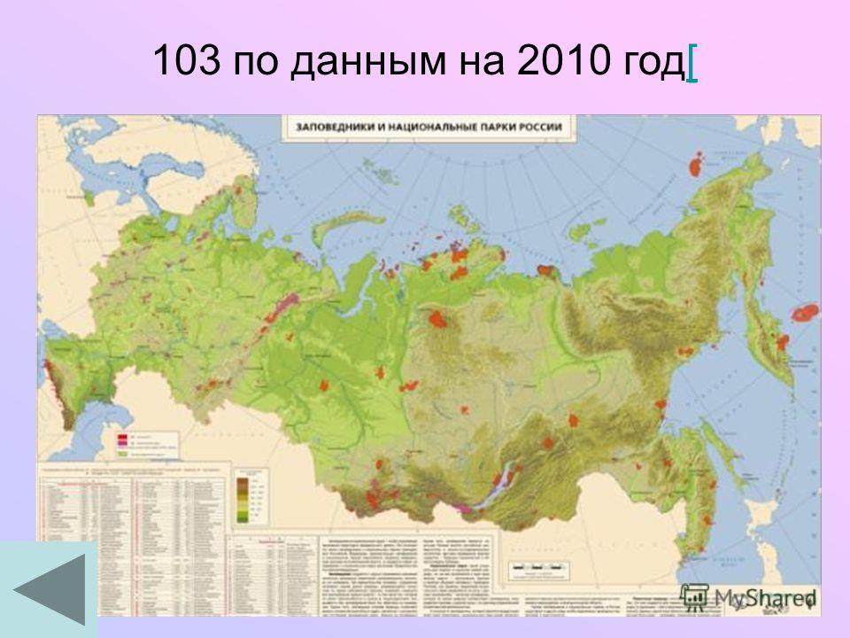103 по данным на 2010 год[[