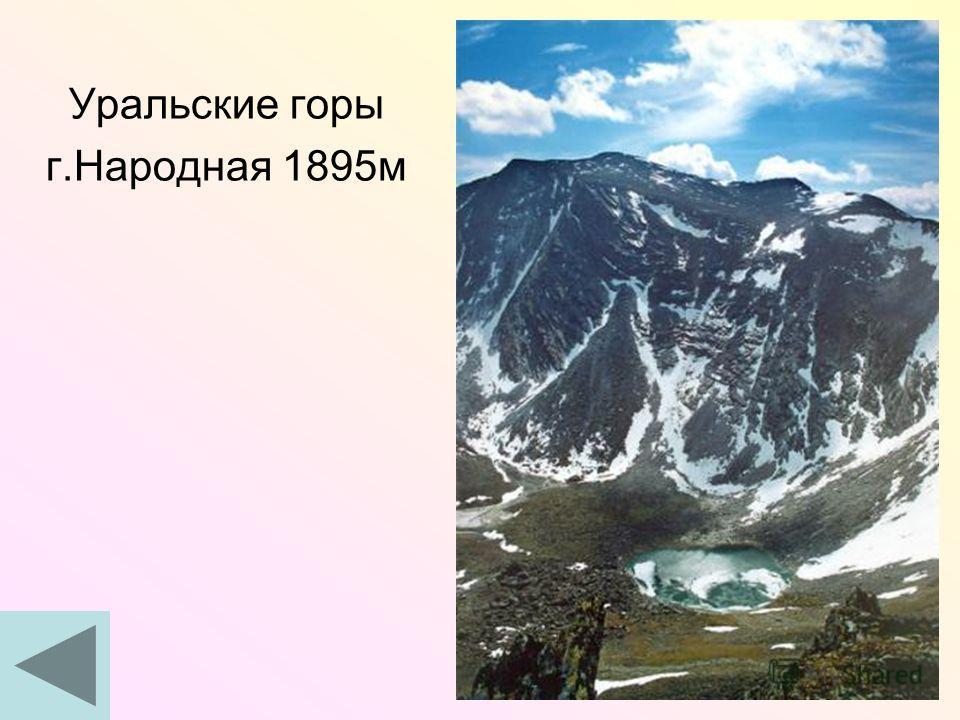 Уральские горы г.Народная 1895м