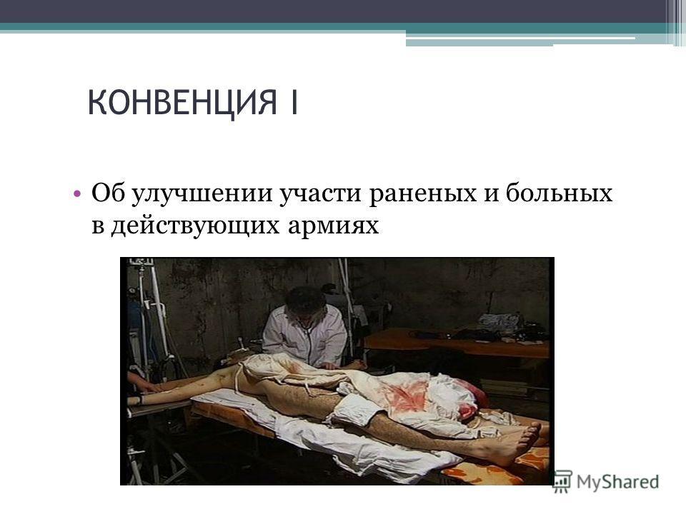 КОНВЕНЦИЯ I Об улучшении участи раненых и больных в действующих армиях