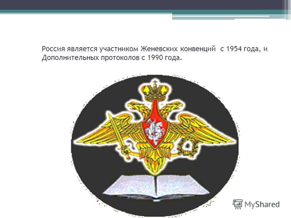 Россия является участником Женевских конвенций с 1954 года, и Дополнительных протоколов с 1990 года.