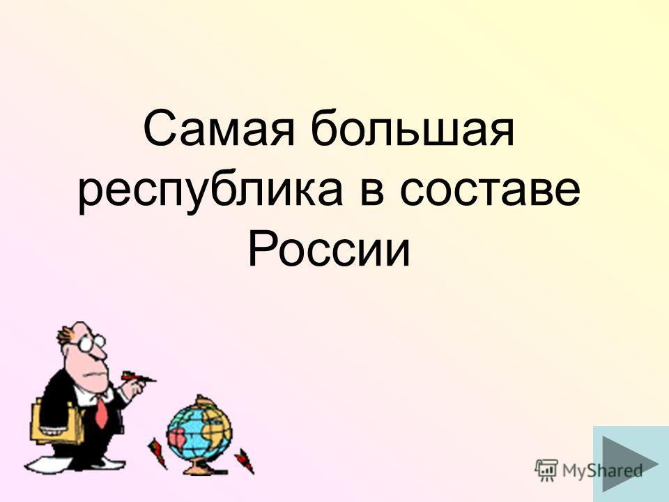 Самая большая республика в составе России