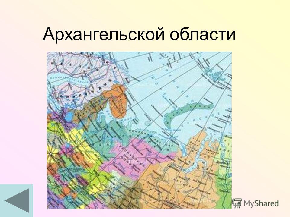 Архангельской области
