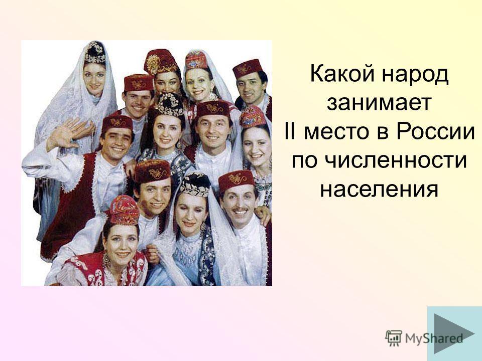Какой народ занимает II место в России по численности населения