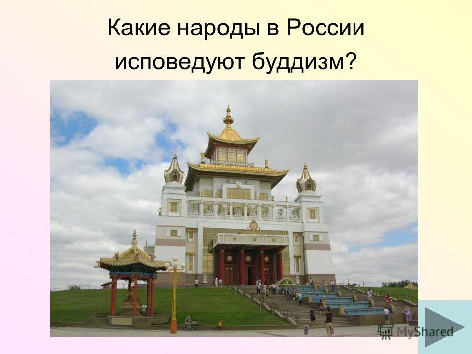 Какие народы в России исповедуют буддизм?